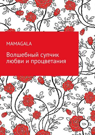 MAMAGALA, Волшебный супчик любви и процветания