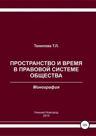 Татьяна Тенилова, Пространство и время в правовой системе общества