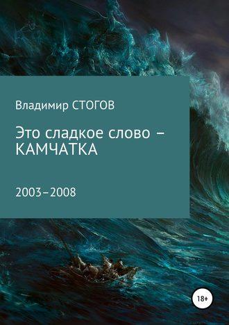 Владимир Стогов, Это сладкое слово – Камчатка