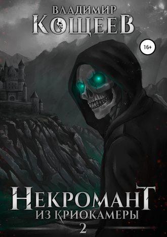Владимир Кощеев, Некромант из криокамеры 2