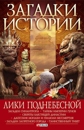 Артем Корсун, Наталья Лавриненко, Лики Поднебесной