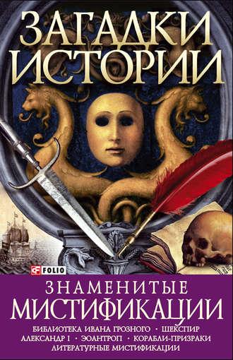 Оксана Балазанова, Знаменитые мистификации