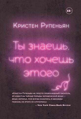 Кристен Рупеньян, Ты знаешь, что хочешь этого