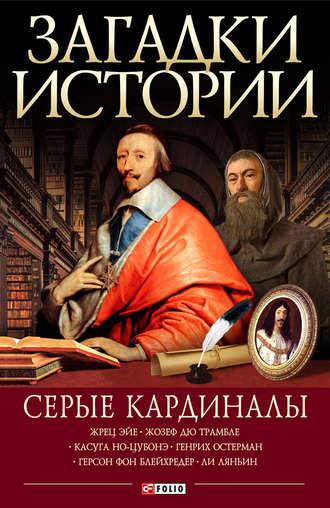 Мария Згурская, Артем Корсун, Серые кардиналы