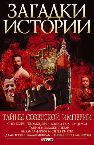 Андрей Хорошевский, Тайны советской империи