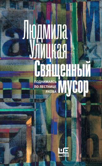 Людмила Улицкая, Священный мусор. Поднимаясь по лестнице Якова (сборник)