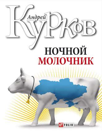 Андрей Курков, Ночной молочник