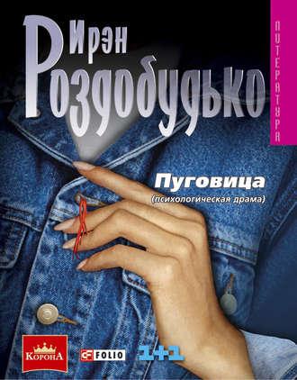 Ирэн Роздобудько, Пуговица