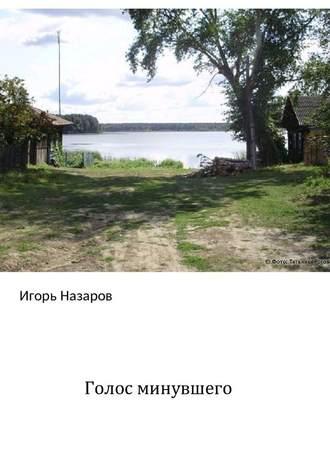 Игорь Назаров, Голос минувшего