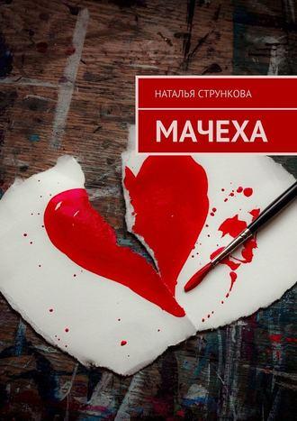 Наталья Стрункова, Мачеха