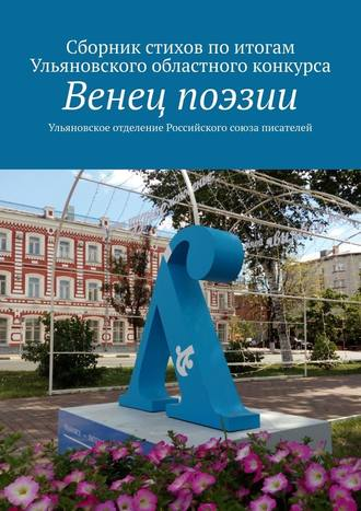 Алексей Морозов, Венец поэзии. Сборник стихов по итогам Ульяновского областного конкурса
