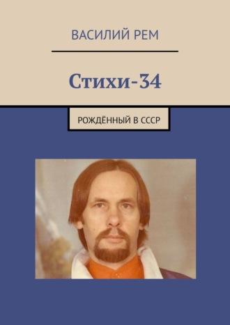 Василий Рем, Стихи-34. Рождённый вСССР