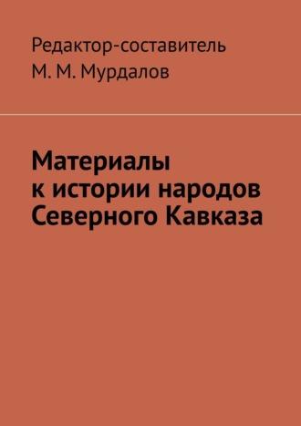 Муслим Мурдалов, Материалы кистории народов Северного Кавказа
