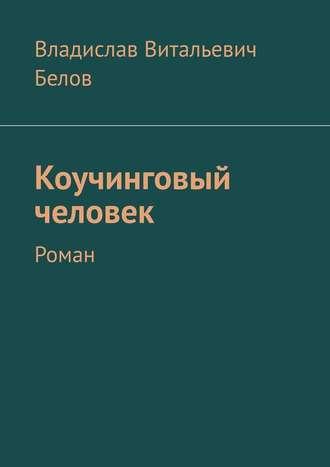Владислав Белов, Коучинговый человек. Роман