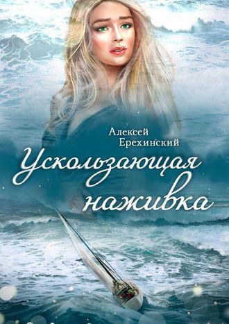 Алексей Ерехинский, Ускользающая наживка