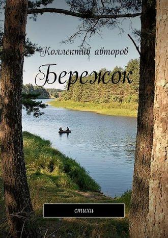 Виктор Серов, Бережок. Стихи