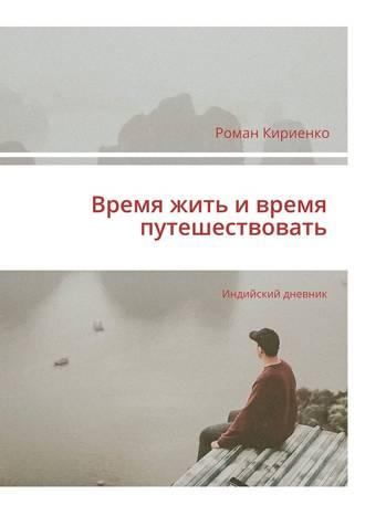 Роман Кириенко, Время жить ивремя путешествовать. Индийский дневник