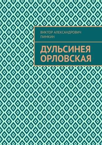 Виктор Пимкин, Дульсинея Орловская