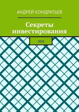 Андрей Кондратьев, Секреты инвестирования. 2020