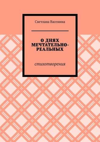 Светлана Васенина, Однях мечтательно-реальных. Стихотворения