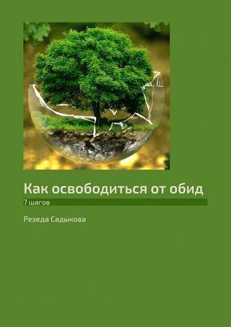 Резеда Садыкова, Как освободиться отобид. 7шагов