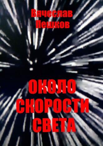 Вячеслав Пешков, Около скорости света. Научно-фантастическая повесть