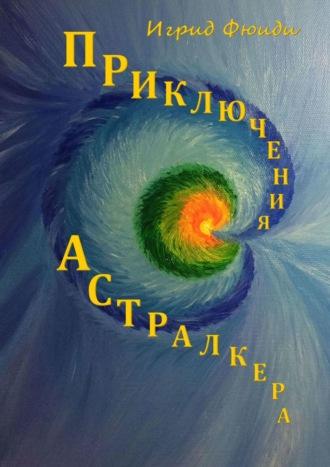 Игрид Фюиди, Приключения Астралкера