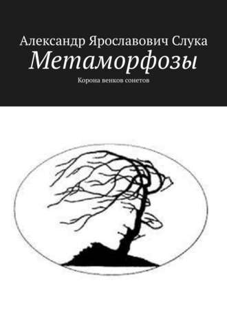 Александр Слука, Метаморфозы. Корона венков сонетов