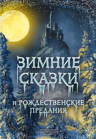 Сборник, Михаил Вострышев, Зимние сказки и рождественские предания