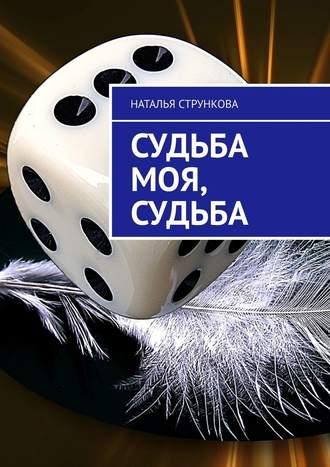 Наталья Стрункова, Судьба моя, судьба