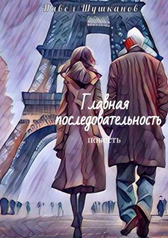 Павел Шушканов, Главная последовательность. Повесть