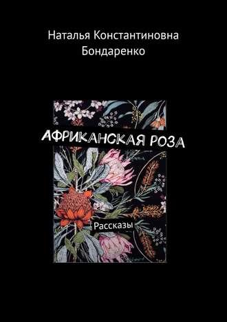 Наталья Бондаренко, Непознаваемое рядом. Рассказы