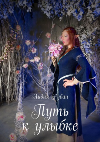 Лидия Рубан, Путь кулыбке