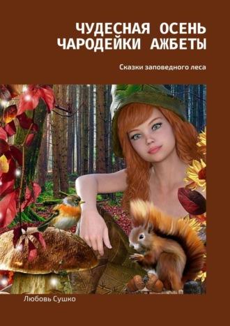 Любовь Сушко, Чудесная осень чародейки Ажбеты. Сказки заповедноголеса