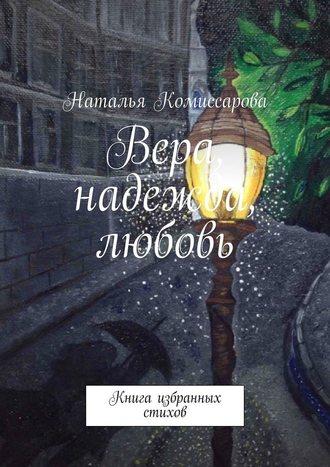 Наталья Комиссарова, Вера, надежда, любовь. Книга избранных стихов