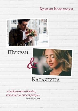 Крисия Ковальски, Шукран иКатажина