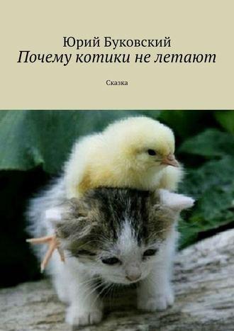 Юрий Буковский, Почему котики нелетают. Сказка