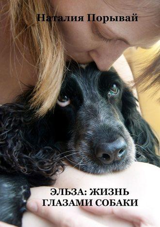 Наталия Порывай, Эльза: Жизнь глазами собаки