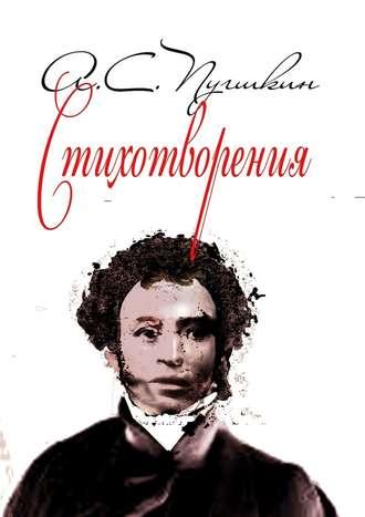 А. Пушкин, Стихотворения. 1814-1836