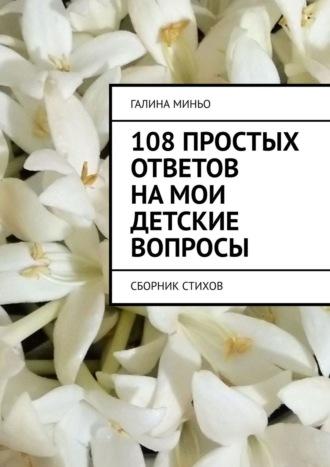 Галина Миньо, 108простых ответов намои детские вопросы. Сборник стихов