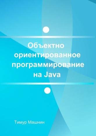 Тимур Машнин, Объектно-ориентированное программирование наJava. Платформа Java SE