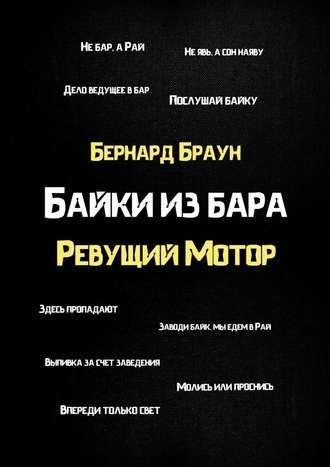 Бернард Браун, Байки избара «Ревущий Мотор»