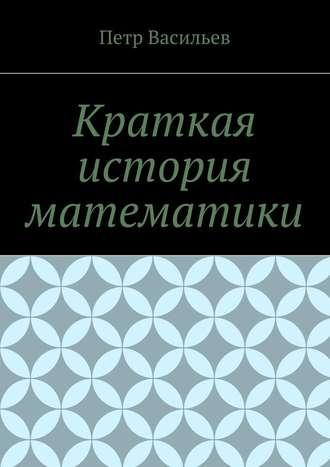 Петр Васильев, Краткая история математики