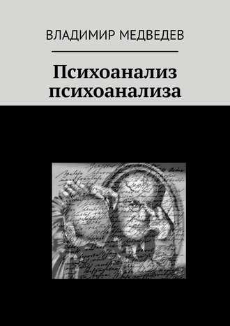 Владимир Медведев, Психоанализ психоанализа
