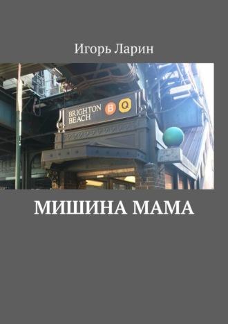 Игорь Ларин, Мишинамама