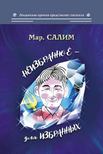 Марсель Салимов, Неизбранное – для избранных, любящих юмор и терпящих сатиру: юмор, сатира и не только