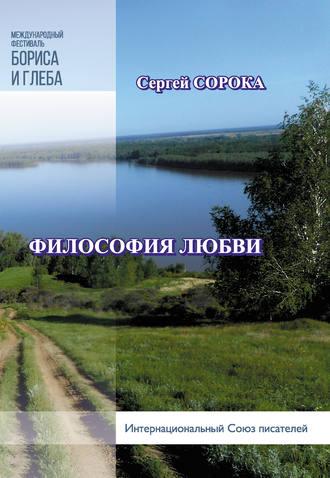 Сергей Сорока, Философия любви