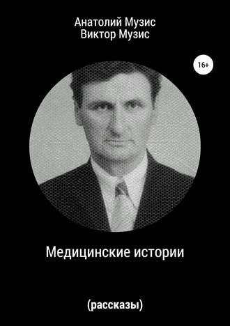 Анатолий Музис, Виктор Музис, Медицинские истории