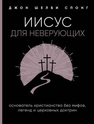 Джон Шелби Спонг, Иисус для неверующих