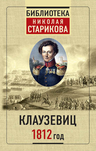 Карл фон Клаузевиц, Николай Стариков, 1812 год
